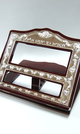 Jerusalem Holy Bible Stand wood & silver plated
