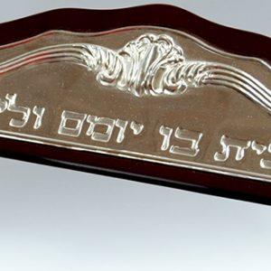 Jerusalem Holy Bible Stand wood & silver plated